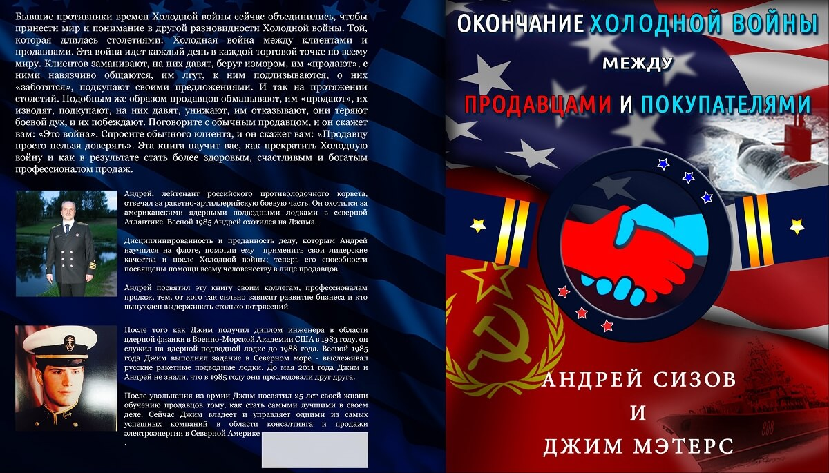 Published Book design - Russian Translation